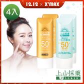 【買2送2】上山採藥 輕油水感全效UV防曬精華SPF50+