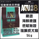 *WANG*【送抵用券350元+含運】英國AATU超級8《嚴選海鮮總匯 低敏無穀挑嘴全齡犬糧》5 kg