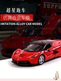 超星拉法拉利跑車合金汽車模型1:32仿真帕加尼風之子回力兒童玩具
