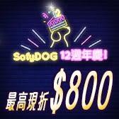 〔12週年慶〕全店消費額最高折800