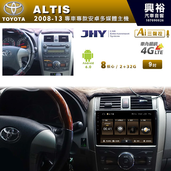 【JHY】08~13年TOYOTA ALTIS專用9吋螢幕MS6安卓多媒體主機*安卓+三聲控*送1年4G網+LiTV影視1年