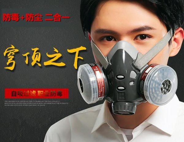 防毒面具3M 防毒口罩防塵面具面罩噴漆電焊化工氣體防甲醛異味工業農藥活性炭 99免運