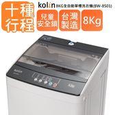 《送基本安裝/0利率》KOLIN 歌林 8公斤 全自動智慧 單槽洗衣機 BW-8S01 套房【南霸天電器百貨】