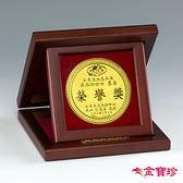 金寶珍銀樓-三片框(圓型)-黃金紀念獎牌(0.5錢起)