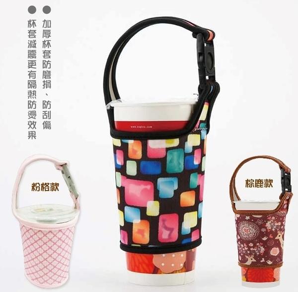 【花色杯套】手提式飲料環保提袋 手搖杯手提袋 飲料杯 咖啡杯防燙套保溫袋