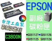 EPSON [藍色] 副廠碳粉匣 台灣製造 [含稅] AcuLascr C3800N~ S051126 另有 S051124 S051125 S051127
