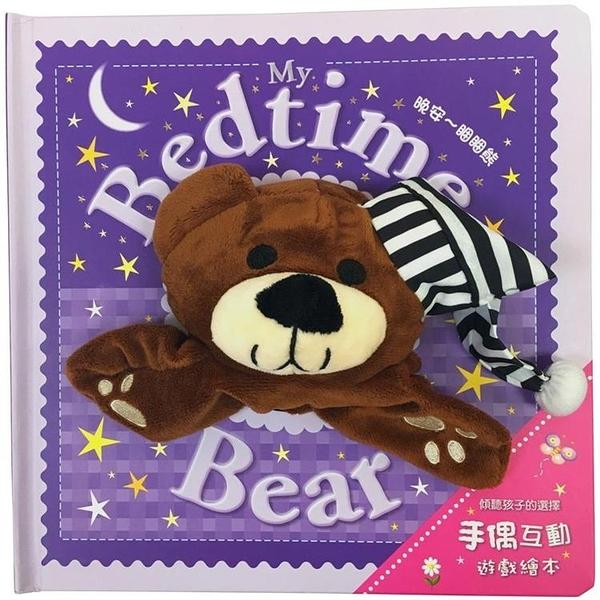 My Bedtime Bear 晚安~睏睏熊【大手偶互動遊戲繪本】