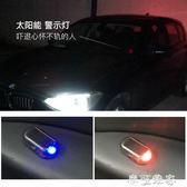 汽車裝飾燈 LED車內燈車載太陽能仿真模擬警示閃燈報警器防盜燈 摩可美家