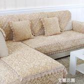 沙發墊冬季毛絨家用布藝防滑通用簡約現代沙發套全包萬能套罩坐墊QM『艾麗花園』