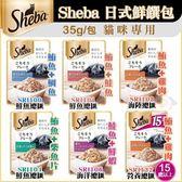 *KING WANG*【12包組】日本Sheba《日式鮮饌包-上等鮪魚製作》35g 貓餐包/貓罐/濕糧 貓適用