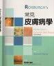 二手書R2YB 2009年4月初版一刷《常見皮膚病學 17e》Marks 張英睿