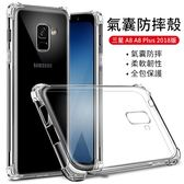 空壓殼 三星 Galaxy A8 Plus A8+ 手機殼 冰晶盾 氣囊防摔 保護套 全包邊 透明 TPU 氣墊殼 手機套
