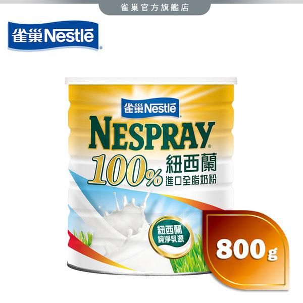 【雀巢】100%紐西蘭進口全脂奶粉800g