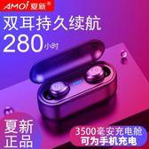 藍芽耳機 Amoi/夏新F9藍芽耳機無線雙耳超小迷你防水重低音開車電話入耳式 免運直出
