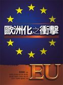 (二手書)歐洲化之衝擊