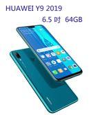 華為 HUAWEI Y9 2019 6.5 吋 64G 4G + 4G 雙卡雙待 4000mAh前後 AI 雙鏡頭 【3G3G手機網】
