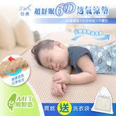 日虎 台灣製 超舒眠6D透氣涼墊(單人) 可水洗 / 無甲酫 / 抑菌防蟎超透氣 贈冰涼巾