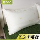 枕頭【YUDA】高枕 渥廉 超柔軟 羊毛枕 50/50天然羊毛/枕心/枕頭/人體工學枕/高級枕 台灣製造
