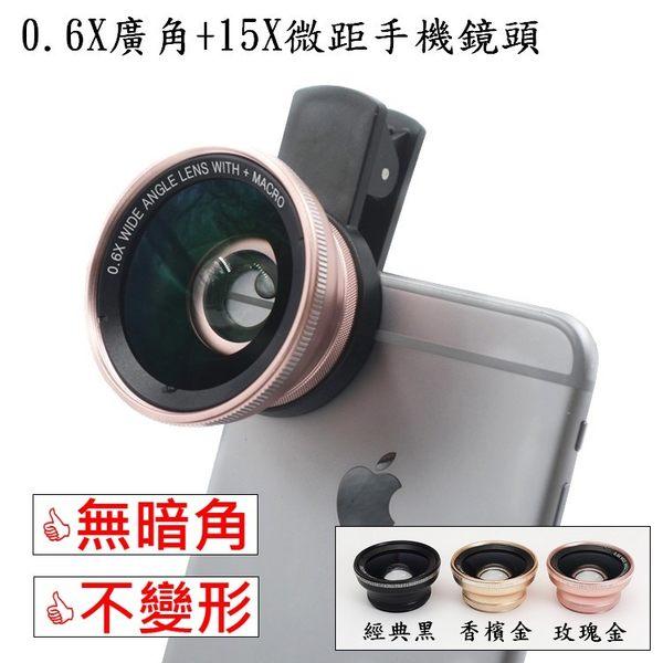 【免運】0.6X廣角+15X微距手機鏡頭~專業不變形 無暗角