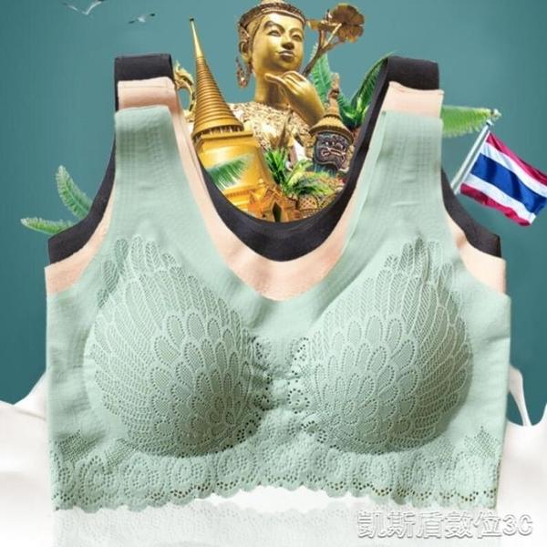 無痕內衣泰國乳膠內衣女無鋼圈小胸聚攏無痕背心式胸罩蕾絲美背運動文胸薄 新年優惠