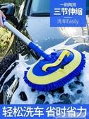 拖把 洗車拖把套裝長柄伸縮軟毛刷車刷子專用不傷汽車清潔用品大全工具 DF 交換禮物