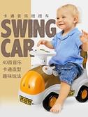 活石嬰幼兒扭扭車 玩具可坐騎學步滑行童車帶音樂溜溜車1-3歲 HM