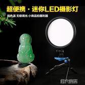 攝影燈 led攝像燈 攝影燈拍攝燈新聞婚慶采訪化妝補光燈 單反外拍燈 igo 第六空間