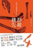 (二手書)制敵機先:中國古代諜報事件分析