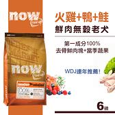 【SofyDOG】Now! 鮮肉無穀天然糧 老犬/減肥犬配方(6磅) WDJ推薦 狗飼料 狗糧