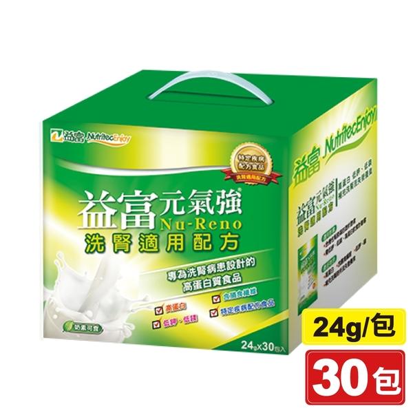 益富 元氣強 (洗腎適用配方) 24gx30包/盒 專品藥局 【2008655】