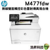 HP Color LaserJet Pro MFP M477fdw 無線雙面觸控彩色雷射傳真複合機