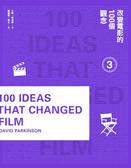改變電影的100個觀念【城邦讀書花園】