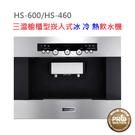 【水達人】HS-600/HS-460櫥櫃...
