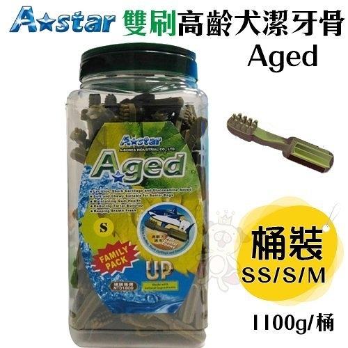 A-Star Bones Aged雙刷高齡犬潔牙骨SS|S|M號1100g 桶裝 犬用潔牙骨(家庭號)
