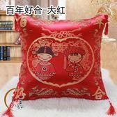 絲綢織錦綢緞抱枕套結婚慶靠墊含芯中式紅木沙發靠枕汽車腰枕單只『新佰數位屋』