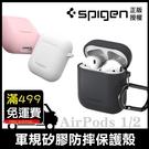 SPIGEN SGP Silicone Fit Airpods 1/2 矽膠保護殼 保護套 防摔殼 全包覆 軟殼 附扣環