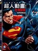 【停看聽音響唱片】【DVD】超人動畫:危機解除