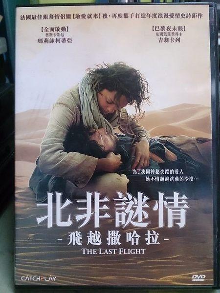挖寶二手片-342-022-正版DVD*電影【北非謎情 飛越撒哈拉】瑪莉詠柯蒂亞*吉翁卡列