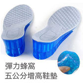 Qmishop 超彈性觸感 天鵝絨蜂窩增高墊 兩層可拆 可自由裁剪 增高鞋墊【QS51】