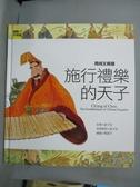 【書寶二手書T1/兒童文學_XFI】周成王 施行禮樂的天子_姜子安
