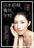 (二手書)日本超模美魔女校長:八千人變身48絕技,讓你成為回頭率第一的終極美女..
