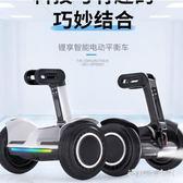 電動智能平衡車雙輪成年代步車兒童兩輪思維車帶扶桿10寸越野TA4890【潘小丫女鞋】