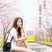 不鏽鋼便攜式榨汁機充電式榨汁杯果汁機家用水果小型迷你運動學生 PA859『紅袖伊人』