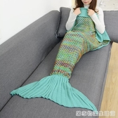美人魚毯子毛毯毛線針織 彩色網格鉤針沙發蓋毯空調毯生日禮物 雙十一全館免運