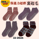 保暖 毛襪系列 裹起毛 男女適用 台灣製 森源