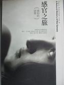 【書寶二手書T5/科學_INU】感官之旅-感知的詩學_黛安‧艾克曼