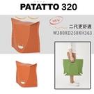 二代 PATATTO 320 日本超輕量薄型露營摺疊椅 紙片椅 日本正版 (陶器色)