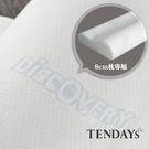 枕套-TENDAYs_DS柔眠枕(晨曦白...