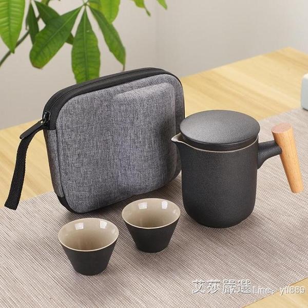 便攜杯 陶瓷旅行茶具套裝便攜式包茶杯功夫泡茶壺戶外一壺二杯 艾莎嚴選
