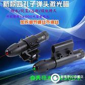 4孔紅外線綠激光瞄準上下左右可調激光手電筒高透鏡片教師筆儀器